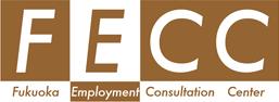 福岡市雇用労働相談センター(FECC)